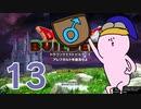 【DQB】ちょすこのドラゴンクエストビルダーズ~豆腐部屋生活~【part13】