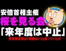 安倍首相主催の「桜を見る会」来年度は中止と菅官房長官 - 菅氏は「問題ない」と言っていたが・・・