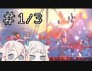 [Dead Cells]デ ッ セ ル A R I A(1/3)[CeVIO実況プレイ]