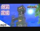 【ドラクエビルダーズ2】ゆっくり島を開拓するよ part69【PS4pro】