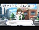 【アイドルマスター SideM】デレステPがSideMを実況プレイ part4【LIVE ON ST@GE】