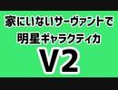 【Fate/MMD】家にいないサーヴァントで明星ギャラクティカV2