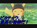【ピカブイ】GB金銀から復帰勢のポケットモンスター part7 ワタル、武安国戦