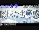 【ニコカラ】曖昧劣等感【on vocal】