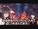 【MHW:I】殆ど京町セイカによる開肛!お股のおっきな得物をお尻にズボズボパンパンゼミナール。違う?スラアクのパンパンゼミ!? 他オマケの猥談。【VOICEROID実況】