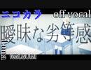 【ニコカラ】曖昧劣等感【off vocal】