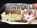 【RimWorld】寺子屋☆漂流教室☆二組!九時間目!【ゆっくり実況】