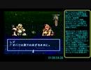 【伝説のオウガバトル】WORLDエンディングRTA 02:27:45 PART5【Wii U VC】