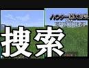 【第002期】マイクラでハ〇ター四次試験を再現したPVPやってみた#7【Minecraft】