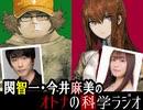 【ゲスト いとうかなこ】第22回 関智一・今井麻美◆オトナの科学ラジオ…のつづき