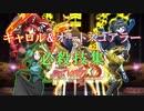 【戦姫絶唱シンフォギアXD】 キャロル&オートスコアラー 必殺技集