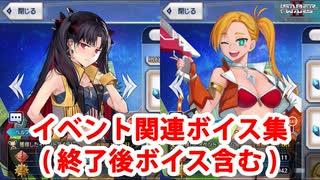 【完全版】Fate/Grand Order スペース・イシュタル&カラミティ・ジェーン イベントページボイス集