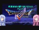 【PS2版DQ5】茜ちゃんがDQ5の世界を駆け抜けるようですPart10【VOICEROID実況】