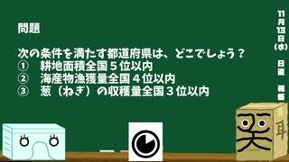 【箱盛】都道府県クイズ生活(167日目)2019年11月13日