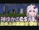 神になったゆかりのCities:Skylines #4【VOICEROID実況】