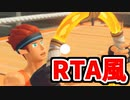 【実況】リングフィットアドベンチャー RTAもどき  強度30 ステージ1 【参考記録】