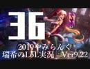【実況プレイ】やみらんく2019【LoL】【adc Jinx】#36