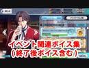 【完全版】Fate/Grand Order トキオミ教授(遠坂時臣) イベントページボイス集