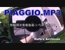 Piaggio MP3 前輪視点でいろいろテスト