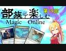 【MTGパイオニア】第19回 部族で楽しむマジックオンライン【鳥】