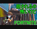 おそらく中級者のフォートナイト実況プレイPart173【Switch版Fortnite】