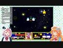 【星のカービィSDX】ラスト1%のかくし星を探して完全勝利したりする笹木咲UC