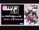 【新サクラ大戦】ミュージックビデオ集(Short ver)ストーリー&ゲームトレーラー