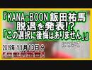 『飯田祐馬、KANA-BOON脱退を発表』についてetc【日記的動画(2019年11月13日分)】[ 227/365 ]