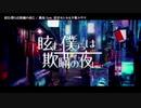 【ニコカラ】眩む僕らは欺瞞の夜に〈霧島×逆音セシル&夕歌ユウマ〉【on_v】