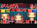 【がんばれゴエモン2】実況プレイ えりあ4【スーファミ】