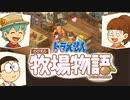 ドラえもん のび太の牧場物語【実況】Part15(恋はイチゴ味)