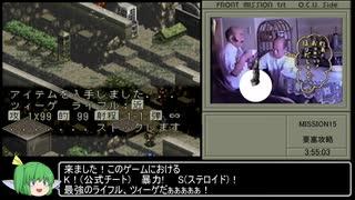 PS版フロントミッション1ST OCU編RTA 7時間3分22秒 Part8/14