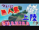 【RAFT】自分勝手な3人組、遂に無人島発見?!【漂流生活2日目】