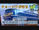 【鉄道プラモを作る】電気機関車 EF66 1/45 後期型 アオシマ編:チョートクが作る第18回