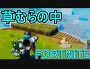 おそらく中級者のフォートナイト実況プレイPart174【Switch版Fortnite】
