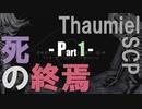 【Thaumiel SCP】死の終焉《Part 1》不妊化ガスとウィルソンの決断