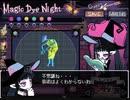 【Magic Dye Night】リズちゃんは合格したい!6問目【実況】