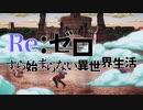 [ジョジョの奇妙な冒険 黄金の風]Re:ゼロすら始まらない異世界生活