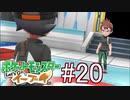 【実況】ポケットモンスター Let's Go! ぜろブイ part20
