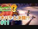 【ルイージマンション3】#11 オバケと決闘!コロシアムを攻略