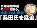 高知県知事選の情勢を探る - 松本けんじ陣営「浜田氏を猛追」- 2019.11.14