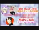 【人狼殺・毒林檎と魔女杯】告知動画