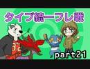 【ポケモンUSM】 流星群に願いを part21 【タイプ統一フレ戦】