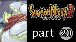 【サモンナイト3】獣王を宿し者 part20