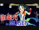 【MUGEN】ヒーローアイドルをMUGENに参戦させてみる Part.2【キャラ作成】