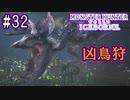 #32【MHWアイスボーン】イャンガルルガをサクッと狩るには、やっぱコレがいい。【ゆっくり実況】