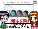 【フリートーク】#240 めがねこタイム【イケボ&カワボのトークバラエティ】