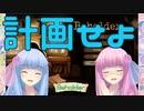 【Beholder】茜お姉ちゃんのアパート管理 9日目 1周目が終わって