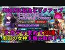 【FGO】1800万DL記念!ついにスカディ復刻!人権の女神を入手せよ!