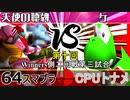 【第十回】64スマブラCPUトナメ実況【Winners二回戦第三試合】